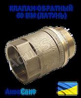 Клапан обратный латунный 50 мм, фото 1
