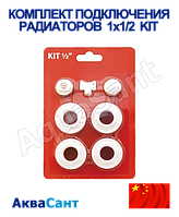 Комплект підключення радіаторів опалення 1х1/2 KIT