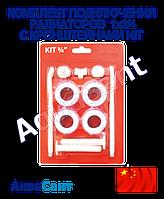 Комплект підключення радіаторів опалення 1х3/4 з кронштейнами KIT