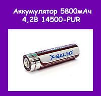 Аккумулятор 5800мАч 4,2В 14500-PUR!Опт