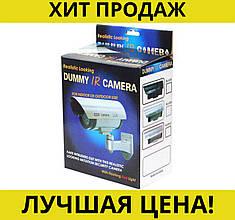 Муляж камера DUMMY IR CAMERA