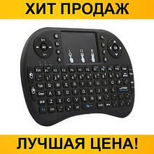 Мини клавиатура-пульт KEYBOARD i8