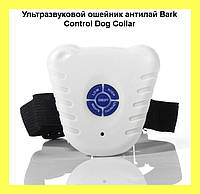 Ультразвуковой ошейник антилай Bark Control Dog Collar!Лучший подарок