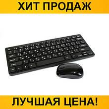Клавиатура + Мышка беспроводная wireless k03