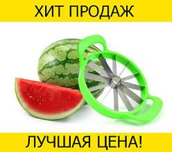 Fruit Slicer нож для нарезки арбуза, дыни