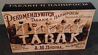 """Книга-шкатулка """"Табак"""" (26х17х5)"""