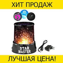 Ночник звездное небо Star Master- Новинка