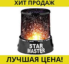 Ночник проектор звёздного неба STAR MASTER- Новинка