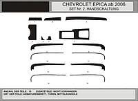 Chevrolet Epica Накладки на панель под светлый шпон Kit-2