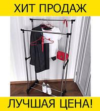 Двойная вешалка стойка для одежды Double Pole Clother Hose