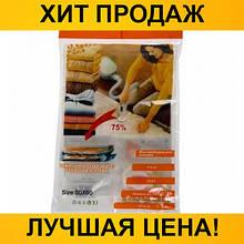 Вакуумные пакеты для одежды 50*60 см