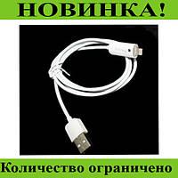 Шнур microUSB-USB M7 Samsung светящийся - H0015!Розница и Опт
