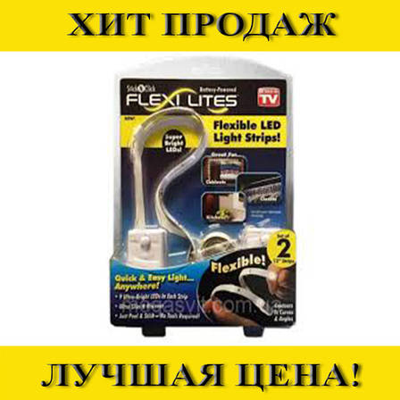 Подсветка в шкаф Flexi Lites Stick- Новинка, фото 2