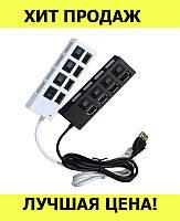 Разветвитель USB HUB 4SW