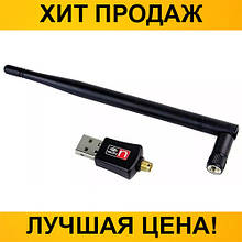 Скоростной WiFi адаптер 5BI Lan Adapter 802.1IIN