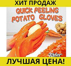 Перчатки для чистки картофеля и овощей