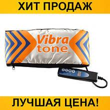 Пояс для похудения Vibro Tone
