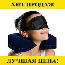Набор для сна 3в1