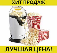 Домашнаяя попкорница, устройство для приготовления попкорна Popcorn maker