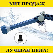 Насадка для воды EZ Jet water cannon
