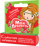 """Детская гигиеническая помада помада """"Клубничное настроение"""""""