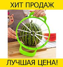 Нож для нарезания арбуза и дыни Melon Slicer