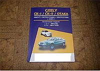 Каталог по ремонту и эксплуатации Geely CK1 CK2 Джили СК1 СК2