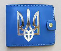 Портмоне №2 з шкіри (гаманець) з Тризубом