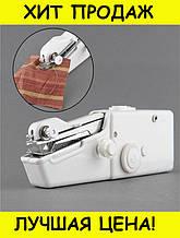 Ручная швейная машинка - Handy Stitch