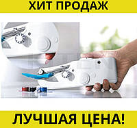 HANDY STITCH портативная ручная швейная машинка