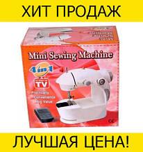Мини швейная машинка Sewing machine 4в1