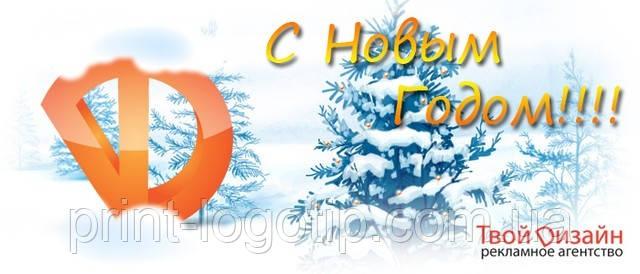 Разработка логотипа и дизайн в Киеве