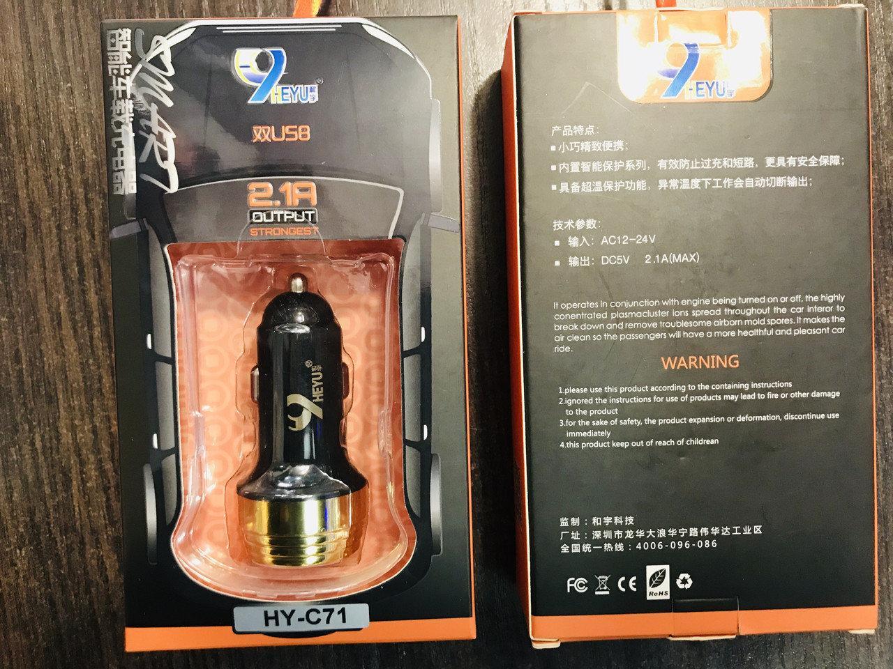 Адаптер USB зарядка от прикуривателя HY-C71