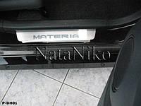 Накладки на пороги Daihatsu Materia (2008+)