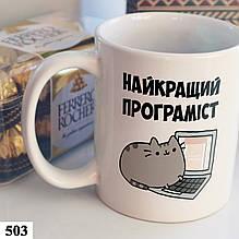 Чашка кружка з принтом Програміст 3