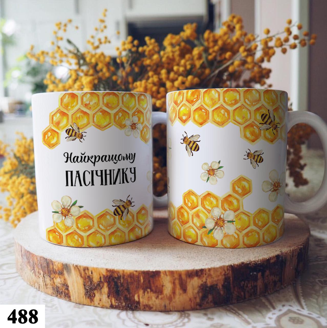 Чашка з принтом Пасічник 1