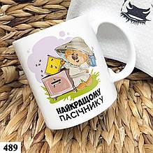 Чашка с принтом Пасечник 2