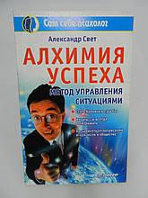 Свет А. Алхимия денег (б/у).