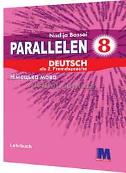 8 клас / Немецкий язык. Parallelen. Учебник+аудио онлайн / Басай / Методика