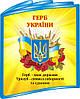 "Стенд "" Державна символіка України"""