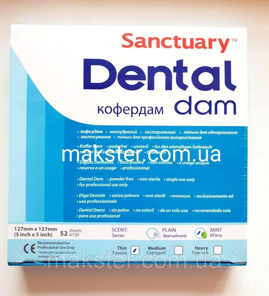 Платки для коффердама Sanctuary Dental Dam Детские (127мм х 127мм) 52шт