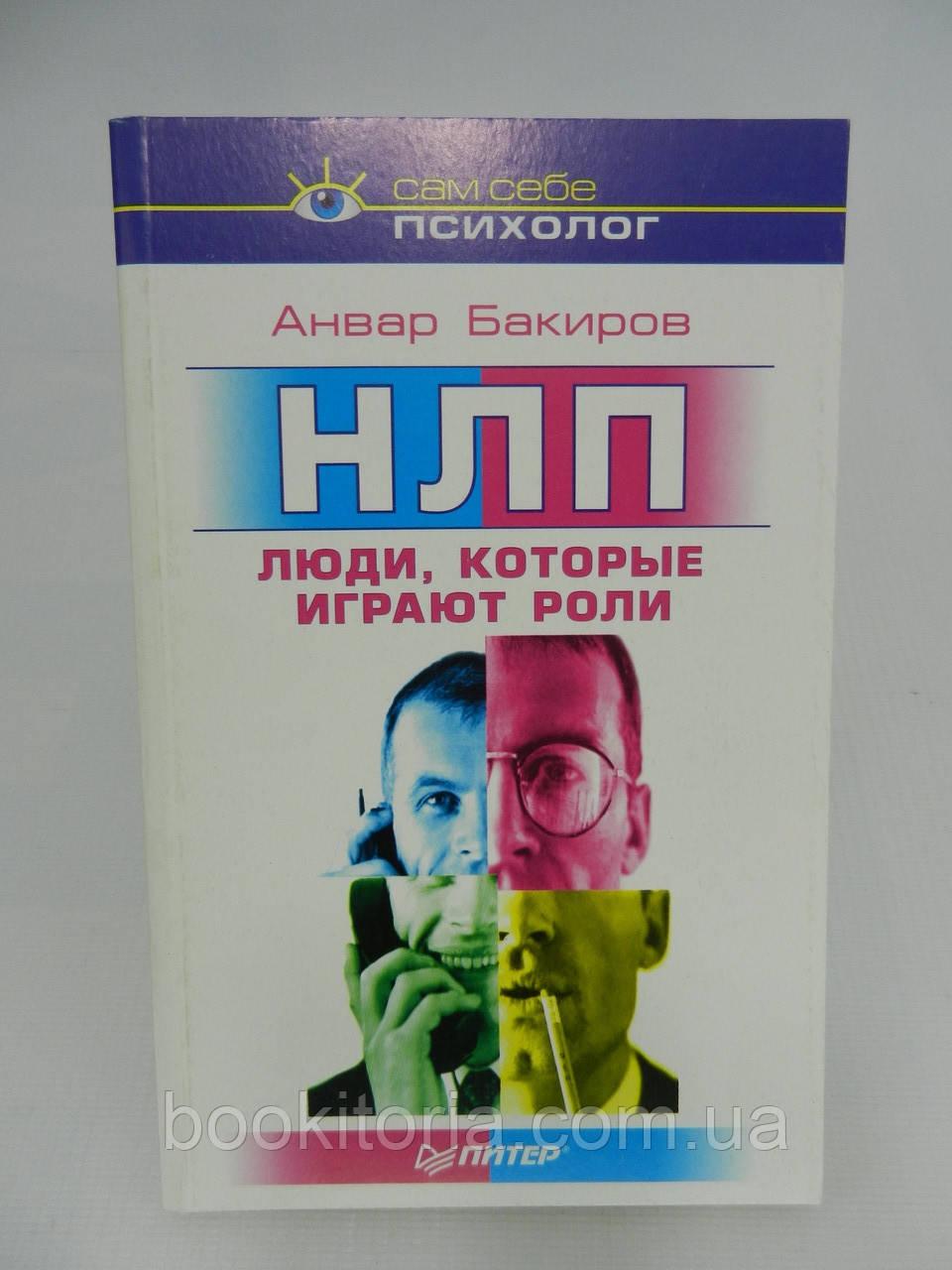 Бакиров А. НЛП (б/у).