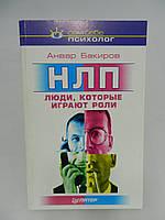 Бакиров А. НЛП (б/у)., фото 1
