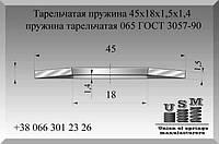 Изготовление пружин. Тарельчатая пружина 45х18х1,5х1,4, пружина тарельчатая № 065 ГОСТ 3057-90