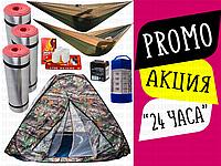 10пр. 4-х местная туристическая палатка автомат Winner 2х2м в наборе (карематы,гамаки,15 led фонарик и д.р.)
