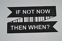 "Мотивационный постер с дерева ""If not now then when?"" 40*25"