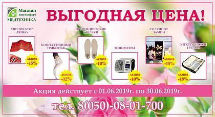 """Магазин Медтехники """"Ваш Комфорт"""" начинает ваше лето с приятных скидок."""