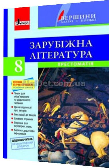 8 клас / Зарубіжна література. Хрестоматія. Вершини далекі і близькі / Столій / Літера