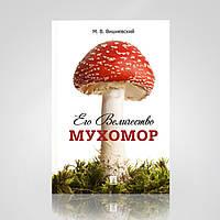 Книга Его величество МУХОМОР. М. В. Вишневский