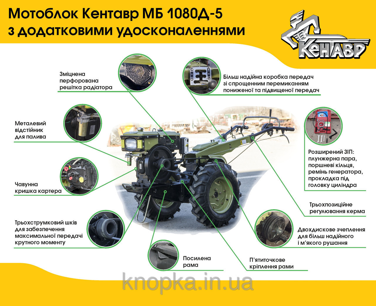 Мотоблок Кентавр МБ 1080Д-5 (8 л.с., дизель, чугунная крышка картера)
